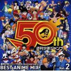 CD)週刊少年ジャンプ50th Anniversary BEST ANIME MIX vol.2 (ESCL-5044)