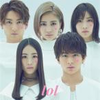 CD)lol-エルオーエル-/ice cream/ワスレナイ (AVCD-94024)