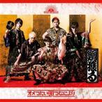 CD)オメでたい頭でなにより/鯛獲る(初回限定盤)(DVD付) (PCCA-4644)
