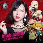 CD)寺田真奈美/どん底からのカツ丼(通常盤) (AVCD-55173)
