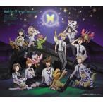 CD)「デジモンアドベンチャー tri.」第6章「ぼくらの未来」エンディングテーマ〜Butter-Fly-tr (NECM-10257)