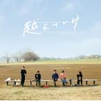 CD)キュウソネコカミ/越えていけ/The band(初回出荷限定盤)(DVD付) (VIZL-1376)