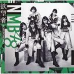 CD)NMB48/欲望者(Type C)(DVD付) (YRCS-90148)