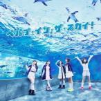 CD)「けものフレンズ」〜ペパプ・イン・ザ・スカイ!/PPP(初回出荷限定盤) (VIZL-1378)