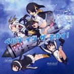 CD)「けものフレンズ」〜ペパプ・イン・ザ・スカイ!/PPP(通常盤) (VICL-64997)