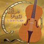 CD)癒しのチェロ~シネマ・ベスト 林はるか(VC) 林そよか(P) (COCQ-85419)