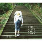 CD)小田和正/この道を/会いに行く/坂道を上って/小さな風景 (FHCL-3008)