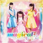 CD)magical2/愛について□/超ラッキー☆(通常盤) (AICL-3524)
