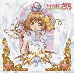 CD)「カードキャプターさくら クリアカード編」オリジナルサウンドトラック/根岸貴幸 (VTCL-60468)