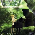 CD)�֥ԥ��Το���Piano Best Collection 1 (COCQ-85420)