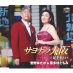 CD)菅野ゆたか&喜多村ともみ/サヨナラ大阪 (CRCN-8151)