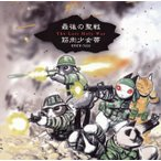 CD)筋肉少女帯/最後の聖戦[+8] (UPCY-7525)