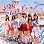 CD)HKT48/早送りカレンダー(TYPE B)(DVD付) (UPC
