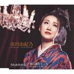 CD)市川由紀乃/うたかたの女(水無月盤) (KICM-30858)