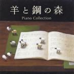 CD)羊と鋼の森 ピアノ・コレクション (AVCL-25968)