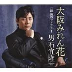 CD)男石宜隆/大阪みれん花/最後のジェラシー (TECA-13850)