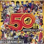CD)������ǯ������50th Anniversary BEST ANIME MIX vol.3 (ESCL-5082)