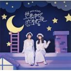 CD)petit milady/世界中が恋をする夜(通常盤) (POCE-1436)