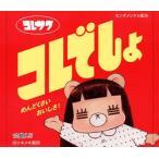 CD)コレサワ/コレでしょ(初回限定盤)(DVD付) (CRCP-40558)