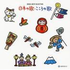 CD)オルゴール・ベスト・セレクション 日本の歌・こころの歌 (CRCI-20862)