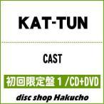 CD)KAT-TUN/CAST(初回限定盤1)(初回出荷限定盤)(DVD付) (JACA-5734)