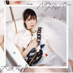 CD)大原ゆい子/ハイステッパー(アーティスト盤) (THCS-60222)