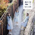 CD)STU48/風を待つ(Type A)(初回限定盤)(DVD付)