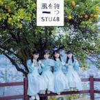 CD)STU48/風を待つ(Type B)(初回限定盤)(DVD付)