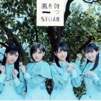 CD)STU48/風を待つ(Type B)(DVD付)(通常盤) (K