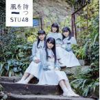 CD)STU48/風を待つ(Type C)(初回限定盤)(DVD付)