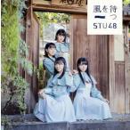 CD)STU48/風を待つ(Type C)(DVD付)(通常盤) (K
