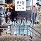 CD)STU48/風を待つ(Type D)(初回限定盤)(DVD付)