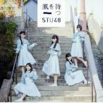 CD)STU48/風を待つ(Type D)(DVD付)(通常盤) (K