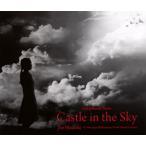 CD)久石譲&新日本フィル・ワールド・ドリーム・オーケストラ/交響組曲「天空の城ラピュタ」 (UMCK-1605)