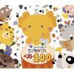 CD)みんなで選んだ こどものうたベスト100 (CRCD-2491)