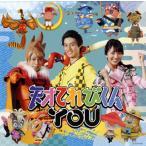 CD)「天才てれびくんYOU」(通常盤) (ESCL-5102)