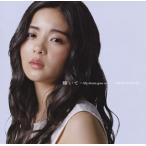 CD)田村芽実/輝いて〜My dream goes on〜(初回出荷限定盤(初回限定盤B)) (VIZL-1444)