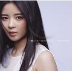 CD)田村芽実/輝いて〜My dream goes on〜(通常盤) (VICL-37435)