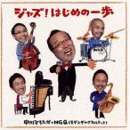 CD)中川ひろたか+MGQ(モダンギャグカルテット)/ジャズ!はじめの一歩 (KICG-613)
