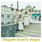 CD)NGT48/世界の人へ(Type-C)(DVD付) (BVCL-911)
