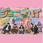 CD)ジェニーハイ/ジェニーハイ(初回出荷限定盤)(DVD付) (WPZL-31516)