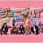 CD)ジェニーハイ/ジェニーハイ(通常盤) (WPCL-12939)