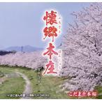 CD)吉永しげる/懐郷本庄(ふるさとほんじょう) (POCE-3987)