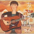 CD)高橋優/ありがとう(期間限定盤(期間生産限定盤(10月31日まで)))(DVD付) (WPZL-31504)