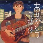 CD)高橋優/ありがとう(通常盤) (WPCL-12927)