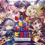 CD)「BanG Dream!ガルパ☆ピコ」〜ピコっと!パピっと!!ガルパ☆ピコ!!!/香澄×蘭×彩×友希那× (BRMM-10131)