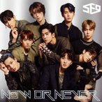 CD)SF9/Now or Never(通常盤) (WPCL-12961)