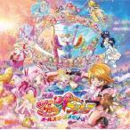 CD)「HUGっと!プリキュアふたりはプリキュアオールスターズメモリーズ」主題歌シングル/五條真由美,宮本佳那 (MJSS-9218)