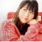 CD)安野希世乃/笑顔。(初回限定盤)(Blu-ray付) (VTZL-148)