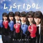 CD)ラストアイドル/愛しか武器がない(Type D)(初回出